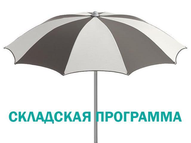 Зонт пляжный профессиональный Narciso