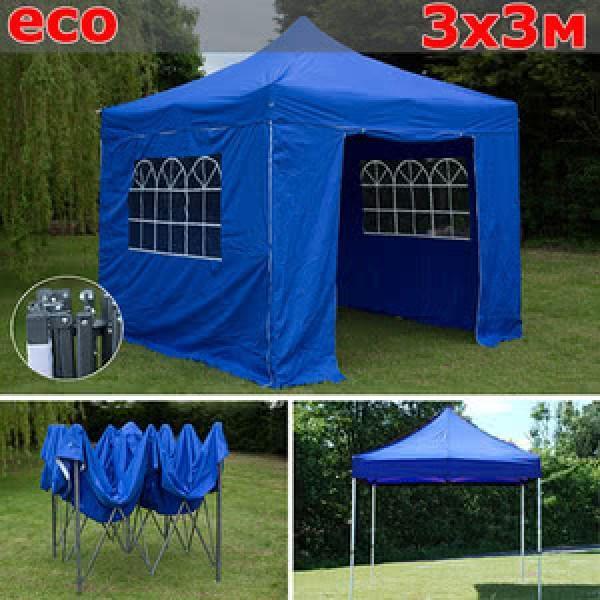 Быстросборный шатер со стенками 3х3м синий